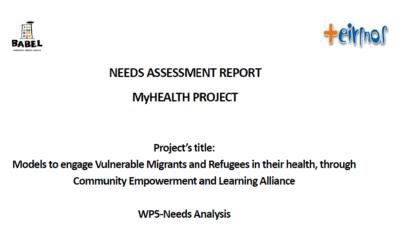 Εκτίμηση αναγκών σχετικά με την πρόσβαση στην υγειονομική περίθαλψη γυναικών προσφύγων και μεταναστριών