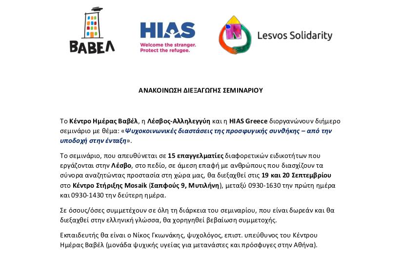 Ανακοίνωση διεξαγωγής σεμιναρίου στην Μυτιλήνη, 19-20 Σεπτεμβρίου 2019